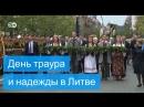 Литва скорбит по жертвам советской оккупации