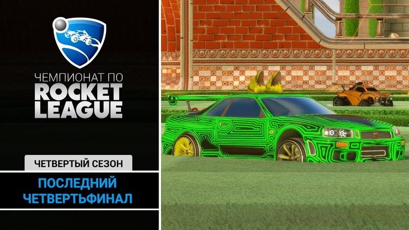 ПРЕМЬЕРА! Чемпионат по Rocket League - 4 сезон 10 выпуск: Последний четвертьфинал