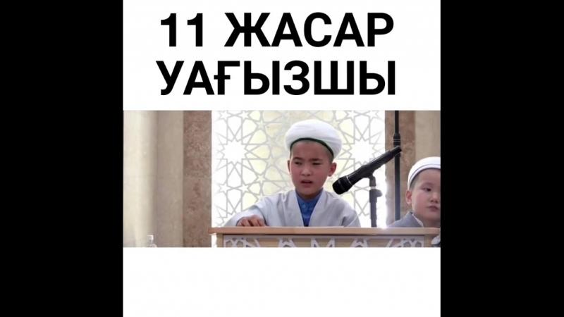 11 жасар бала уағызшы