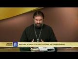Мистика и закон: что ищут русские вне православия? (из цикла