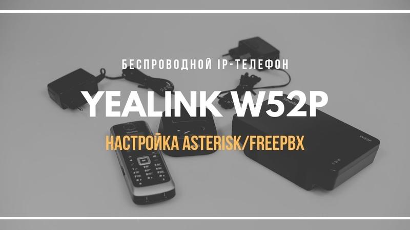 Настройка беспроводного IP-телефона Yealink W52P