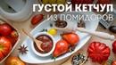 Густой кетчуп на зиму🍴Жизнь Вкусная