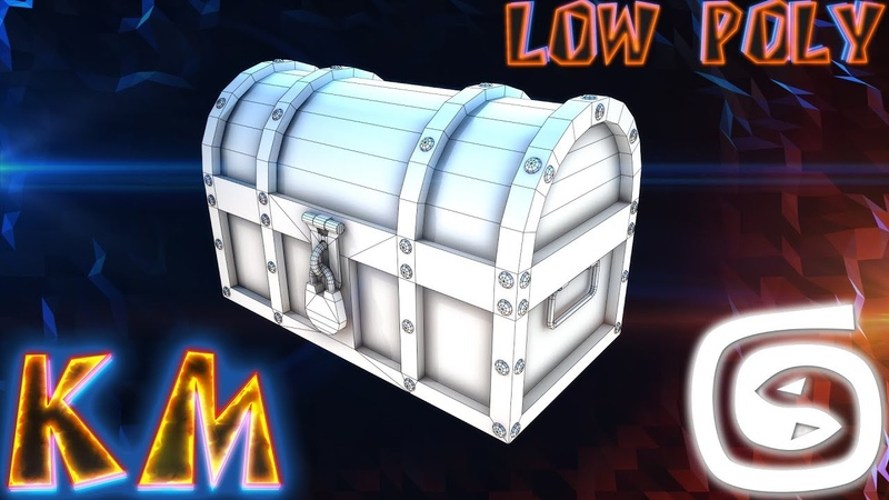 Моделирование сундука LOW POLY 3D MAX