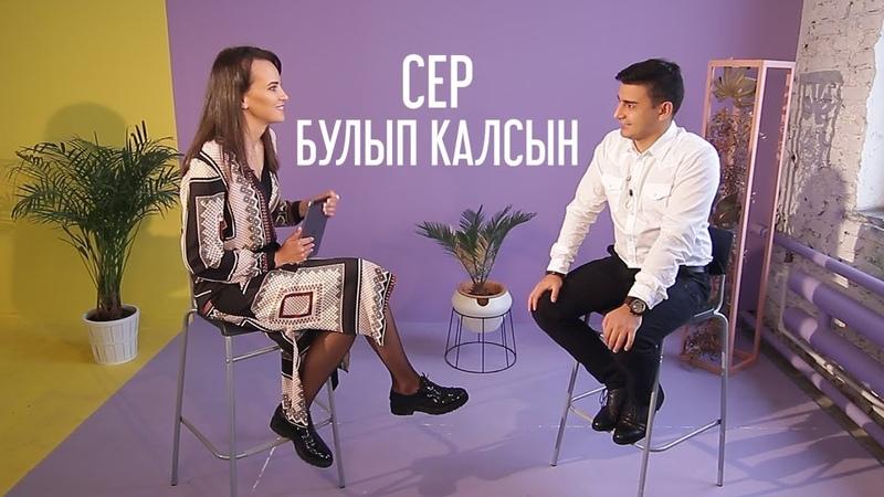 Сер булып калсын 03.10.2018 Зоя Солошина, Данир Сабиров
