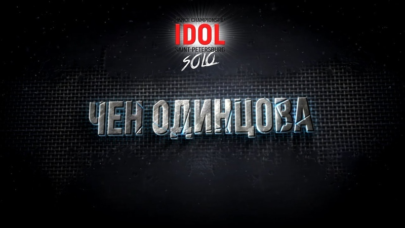 Одинцова/Чен - Choreo DUO/TRIO - IDOL DANCE