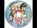 Капля света 1-4 серия (2009) HD 720