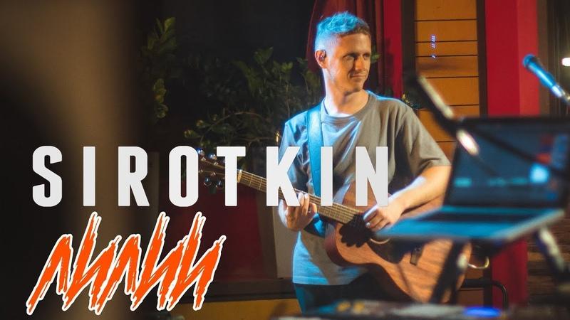 Sirotkin - Лилии (Live @ DTH Studios)