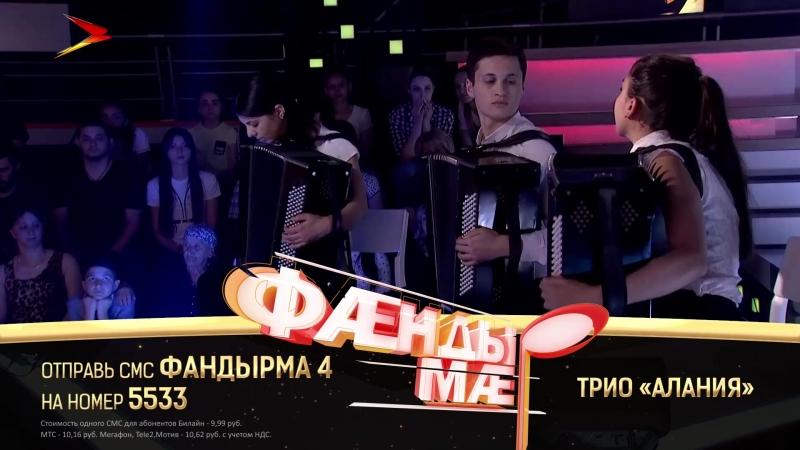 Трио «Алания». ФАНДЫРМА 4