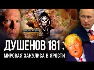 #Душенов 181: На Владимира #Путин'а и #Трамп'а готовят покушение?! / #Россия #Сирия / #запад #сша