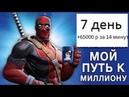 Путь к 1 млн 7 день за сегодня 65000 р