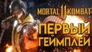 Mortal Kombat 11 НОВЫЙ МОРТАЛ КОМБАТ 11 ПЕРВЫЙ ГЕЙМПЛЕЙ САБЗИРО VS СКОРПИОН