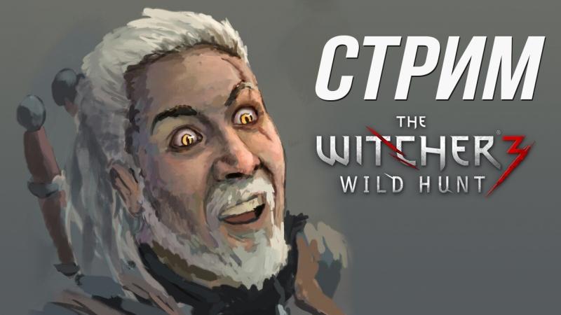 ОТОРВАТЬ ЕМУ ЯЙЦА / The Witcher 3: Wild Hunt