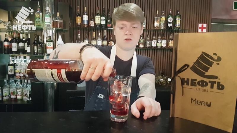 Текила Санрайз в домашних условиях мастер класс от бармена рестобара Нефть