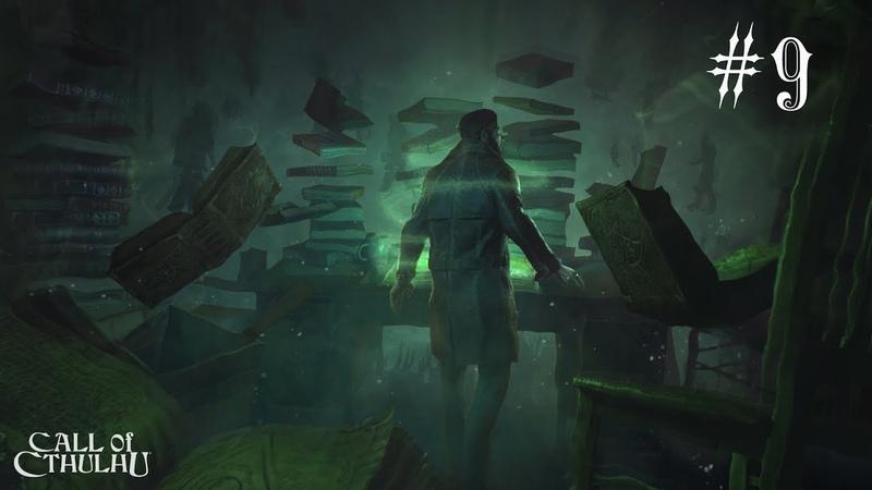 Прохождение Call of Cthulhu 9 (PC) - Содержимое загадочного сейфа
