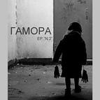 Гамора альбом EP №2