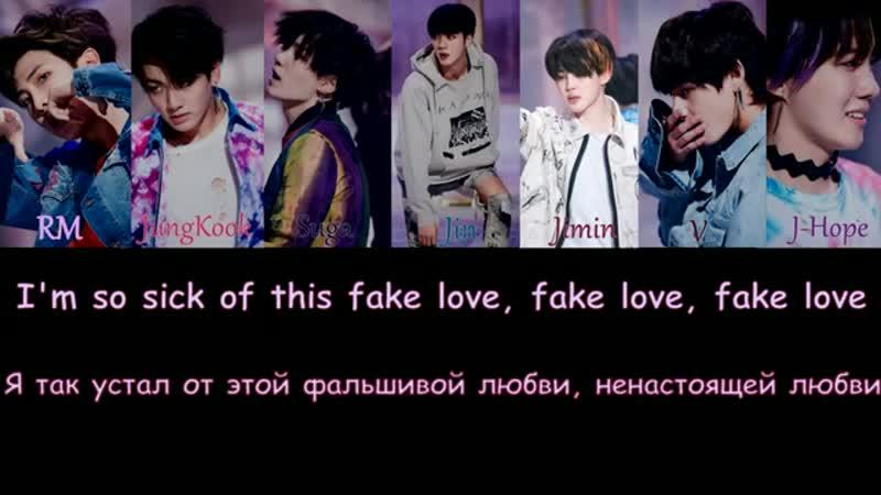 BTS (방탄소년단) - FAKE LOVE [Кириллизация-RUS SUB].mp4