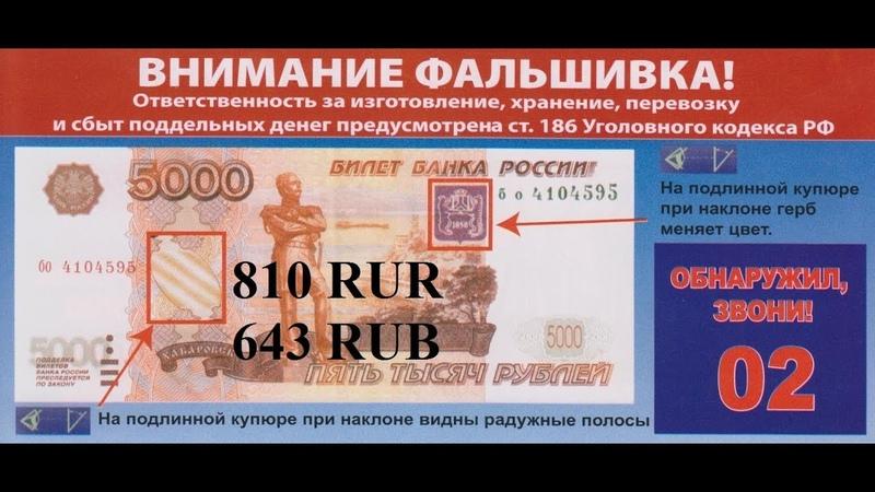 Вскрыта банковская афера Часть 2 Код рубля 810 RUR или 643 RUB Смотреть всем