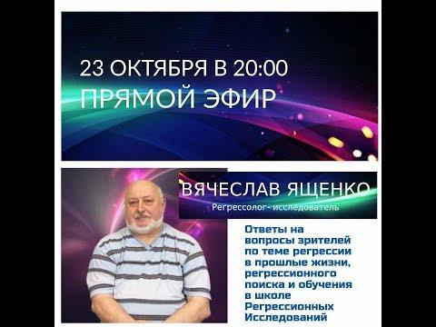 23 октября в 20:00 в прямом эфире регрессолог Вячеслав Ященко ответил на вопросы зрителей