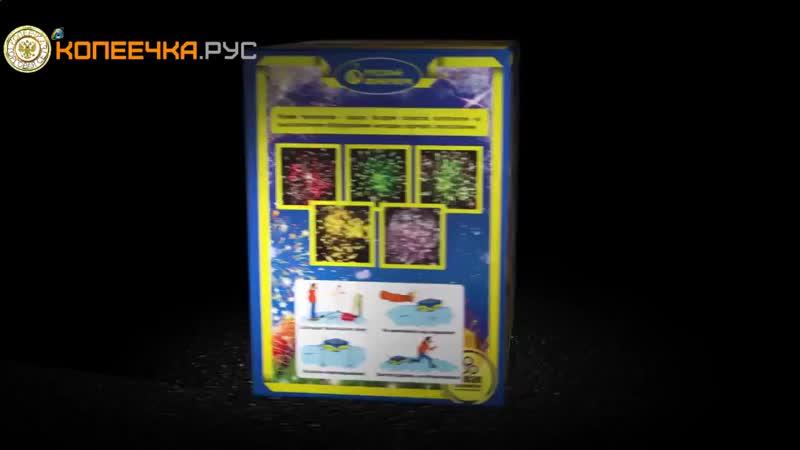 Фейерверк Р7486 Запах хвои (Елочка, гори!) (1 х 20) цена:1500руб.