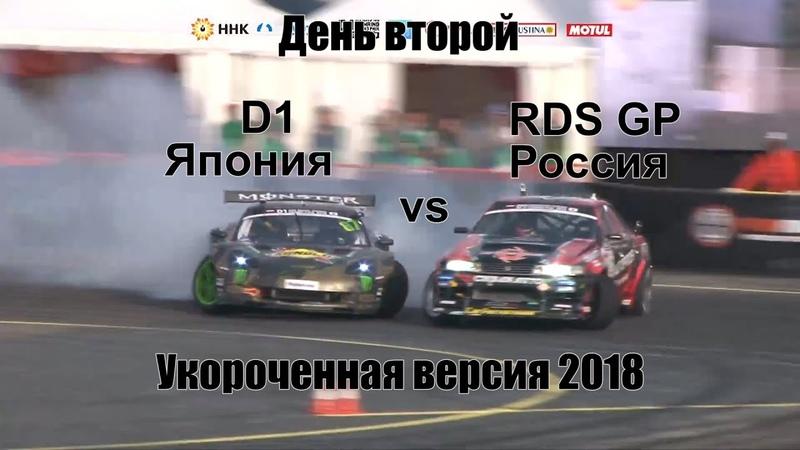 RDS GP vs D1. Primring 2018. День второй. Укороченная версия
