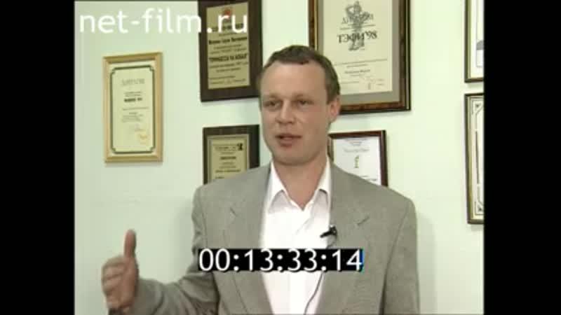 Фрагмент интервью с Сергеем Жигуновым 1998-1999г
