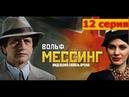 Вольф Мессинг Видевший сквозь время 12 серия