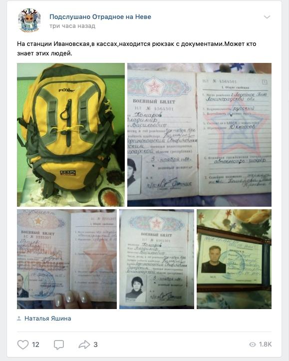 Найден на станции Ивановская