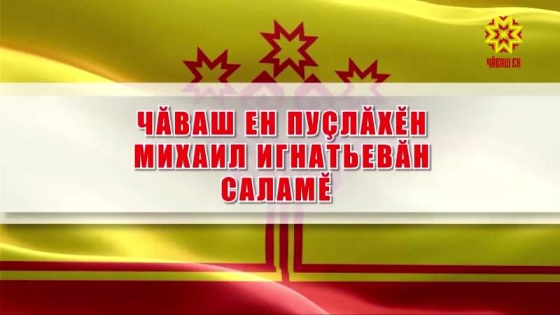 Чăваш Ен Пуслăхĕн Михаил Игнатьевăн саламĕ