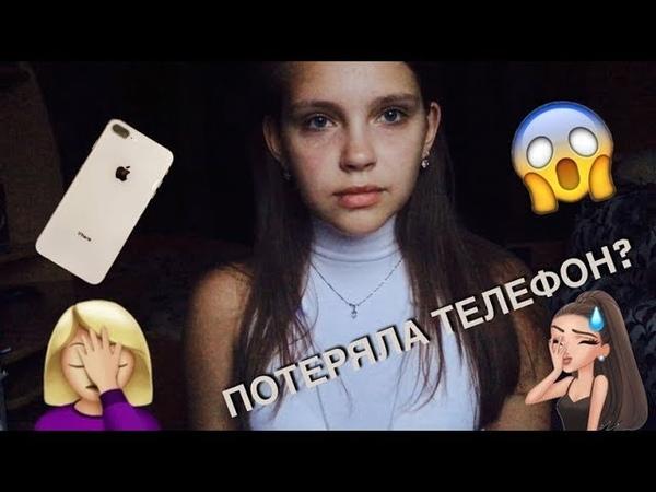 ПОТЕРЯЛА ТЕЛЕФОН В ДОРОГЕВЛОГ 2018 дорога до Волгограда ч.1