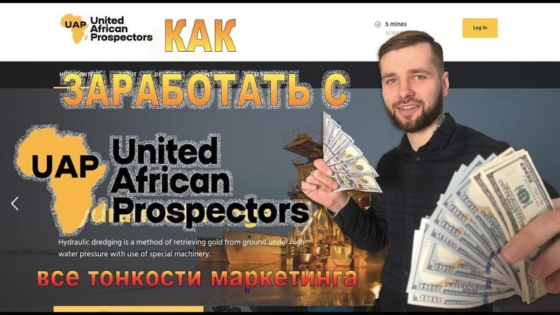 Как заработать с United African Prospectors Особенности Маркетинг плана