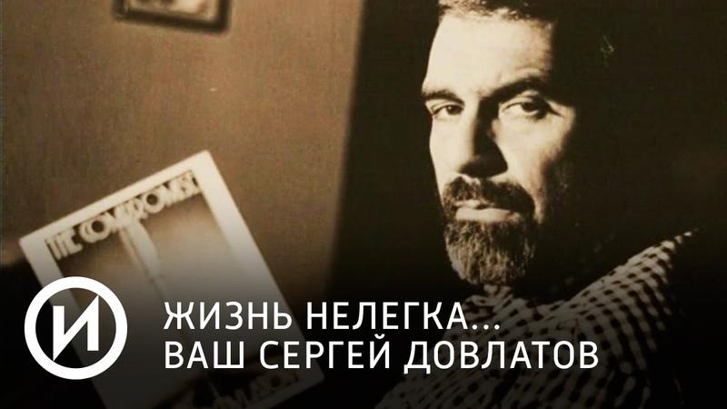 Жизнь нелегка. Ваш Сергей Довлатов   Телеканал История