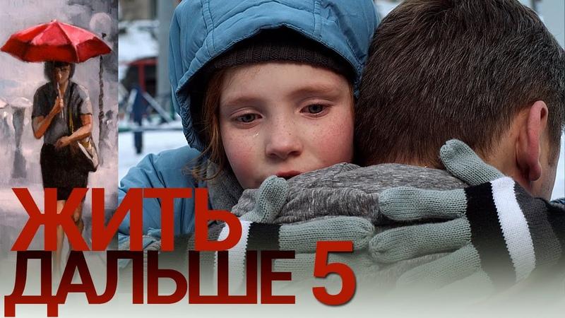 Жить дальше - Серия 5 - русская мелодрама HD