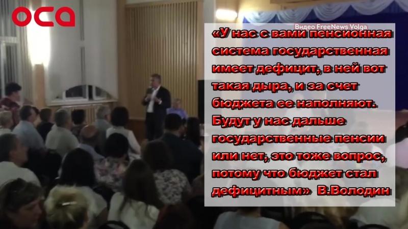 Государственные пенсии могут отменить Единоросс В Володин