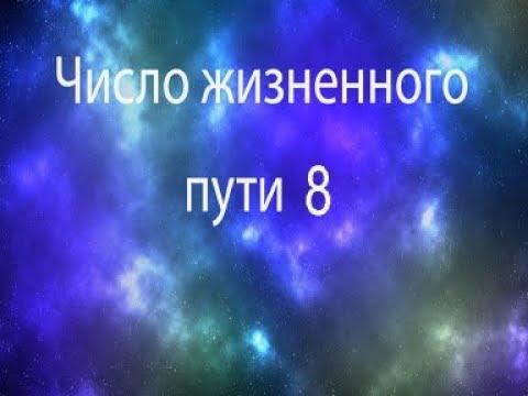 Число Жизненного Пути 8. Материальное Благополучие, Упорство, Социальный Статус