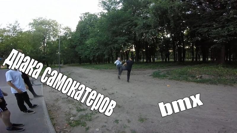 BMX-ДРАКА САМОКАТЕРОВ, МНОГО ТРЮКОВ(я знаю что в интро ошибка)