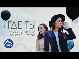 Руслана Cобиева, Зарина Бугаева - Где ты