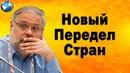 В мире состоится новый передел стран - Михаил Леонидович Хазин