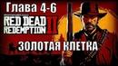 Red dead redemption 2 PS4 прохождение от первого лица ГЛАВА 4 6 Золотая клетка