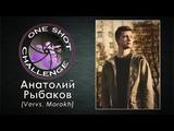 One Shot Challenge by Anatoly Rybakov (Karnivool - We Are)