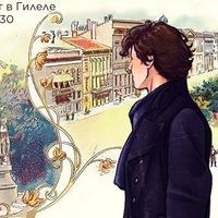 Шаббат в Гилеле | Детектив в Одессе