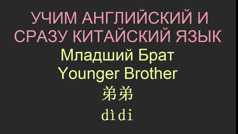 УЧИМ АНГЛИЙСКИЙ И СРАЗУ КИТАЙСКИЙ ЯЗЫК, Младший Брат, Younger Brother, 弟弟, dìdi