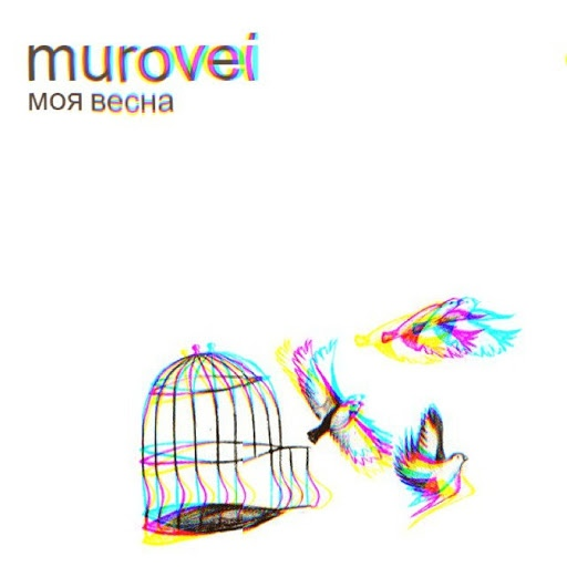 Murovei альбом Моя весна