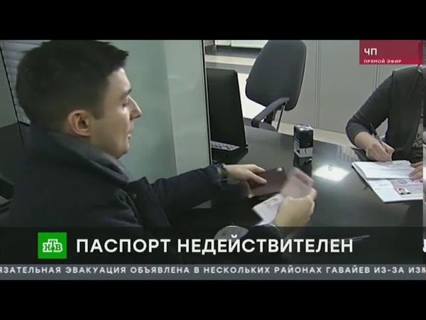 Камуфляжные паспорта РФ в результате сбоя в МВД стали недействительными [10.06.2018]