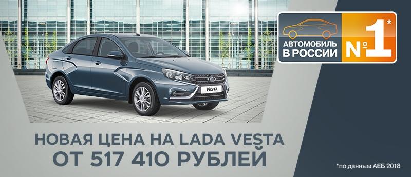 LADA Vesta от 517 410 рублей