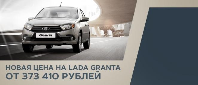 LADA Granta от 373 410 рублей