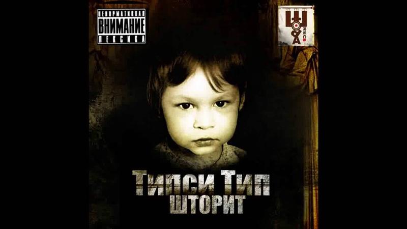 Типси Тип - Шторит (2009) 13 ОТОРИ ft АмериканДримм