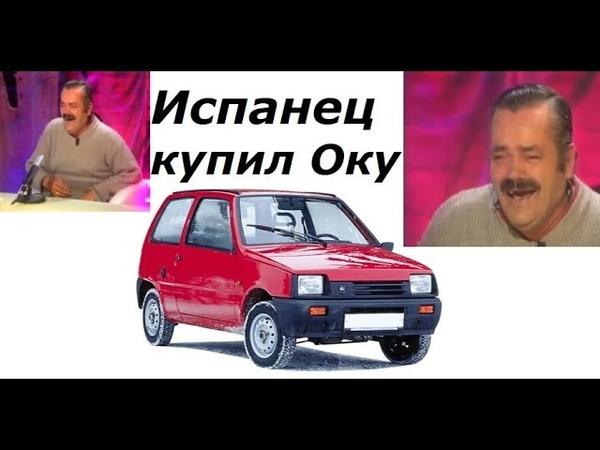 Испанец купил машину ВАЗ-1111