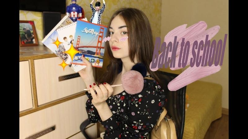 BACK TO SCHOOLПокупки к школе 2018СТИКЕРЫ С BTS