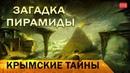 ЗАГАДКА пирамиды.Крымские ТАЙНЫ. AISPIK aispik айспик