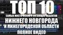 ТОП 10 ЗАБРОШЕК МУКОМОЛДК ЛЕНИНАШКАВЫРНАГОСТИННИЦА РОССИЯПСИХБОЛЬНИЦАМЫЗИНСКИЙ МОСТ И ДРУГИЕ
